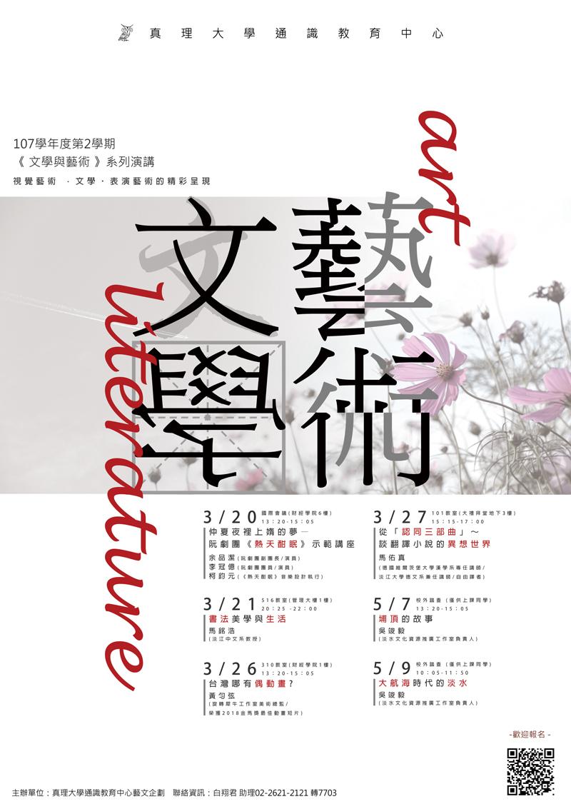 107-2《文學與藝術》系列演講:精彩呈現、歡迎共襄盛舉